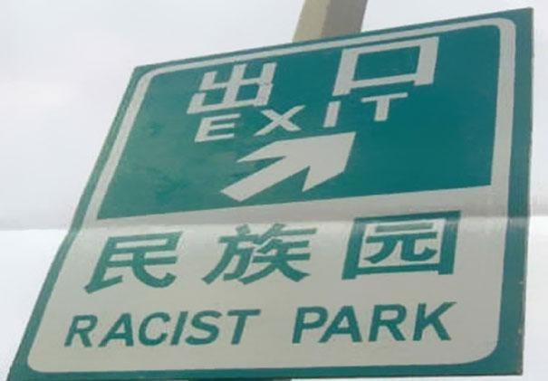Epic Translation Fails!